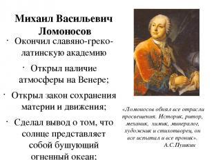 Михаил Васильевич Ломоносов Окончил славяно-греко-латинскую академию Открыл нали