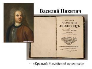 Василий Никитич Татищев «Краткий Российский летописец»
