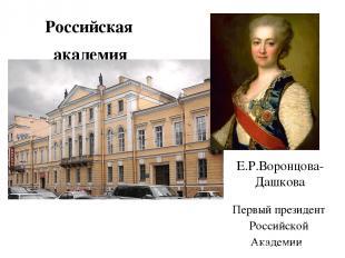 Российская академия Е.Р.Воронцова-Дашкова Первый президент Российской Академии 1