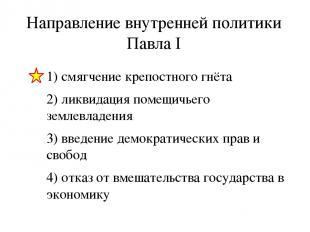 1) смягчение крепостного гнёта 2) ликвидация помещичьего землевладения 3) введен