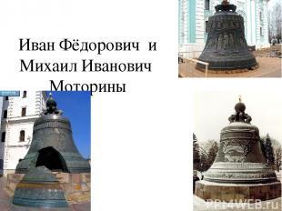 Иван Фёдорович и Михаил Иванович Моторины ЦАРЬ - КОЛОКОЛ