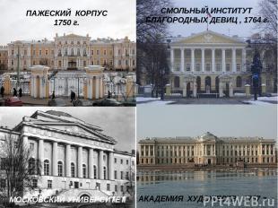 ПАЖЕСКИЙ КОРПУС 1750 г. СМОЛЬНЫЙ ИНСТИТУТ БЛАГОРОДНЫХ ДЕВИЦ , 1764 г. МОСКОВСКИЙ