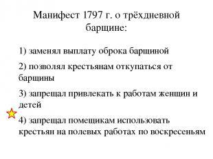 Манифест 1797 г. о трёхдневной барщине: 1) заменял выплату оброка барщиной 2) по