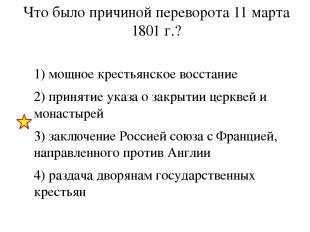 Что было причиной переворота 11 марта 1801 г.? 1) мощное крестьянское восстание