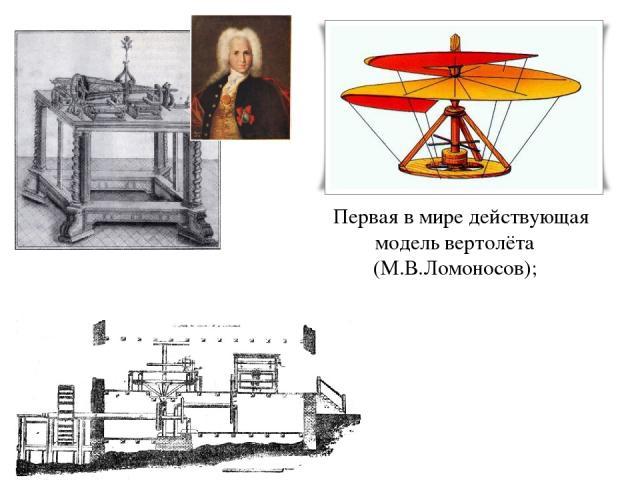 Первая в мире действующая модель вертолёта (М.В.Ломоносов); Токарный станок А.К.Нартова Глинков. Гребнечесальная машина