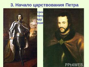 3. Начало царствования Петра Петр утверждается на троне в 1689 г. Петра привели