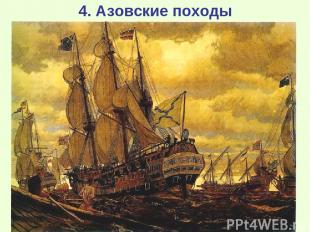 4. Азовские походы Петр планировал разгромить извечного врага России – Крымское