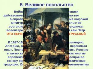 5. Великое посольство Война с Турцией затягивалась, союзники действовали вяло. П