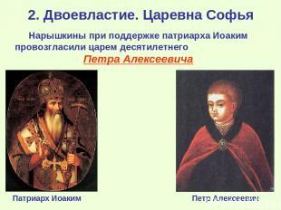 2. Двоевластие. Царевна Софья Нарышкины при поддержке патриарха Иоаким провозгла