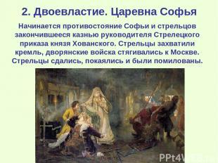2. Двоевластие. Царевна Софья Начинается противостояние Софьи и стрельцов законч