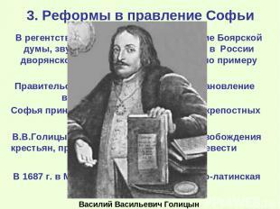 3. Реформы в правление Софьи В регентство Софьи усиливается влияние Боярской дум