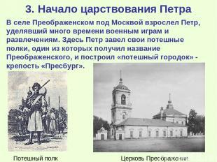 3. Начало царствования Петра В селе Преображенском под Москвой взрослел Петр, уд