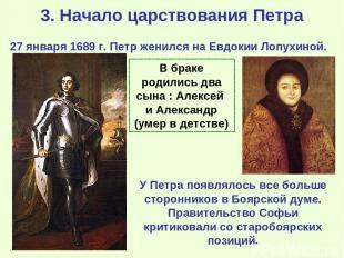 3. Начало царствования Петра 27 января 1689 г. Петр женился на Евдокии Лопухиной