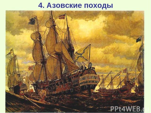 4. Азовские походы Петр планировал разгромить извечного врага России – Крымское ханство и получить доступ к Черному и Азовскому морям. Весной 1695 г. начинается война с Крымом. В апреле 1696 г. был захвачен Азов. Это первая крупная военная победа Пе…