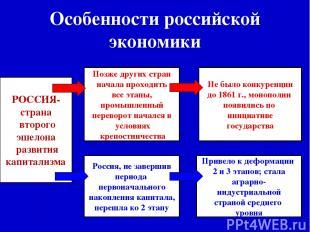 Особенности российской экономики РОССИЯ- страна второго эшелона развития капитал