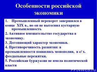 Особенности российской экономики Промышленный переворот завершился в конце XIX в