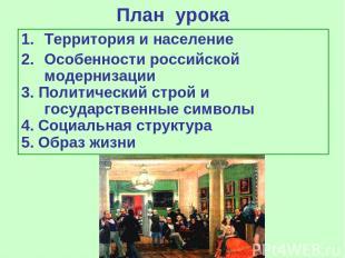План урока Территория и население Особенности российской модернизации 3. Политич