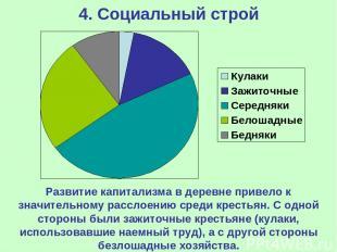4. Социальный строй Развитие капитализма в деревне привело к значительному рассл