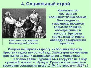 4. Социальный строй Крестьянство составляло большинство населения. Оно входило в