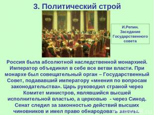 3. Политический строй Россия была абсолютной наследственной монархией. Император