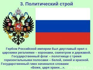 3. Политический строй Гербом Российской империи был двуглавый орел с царскими ре