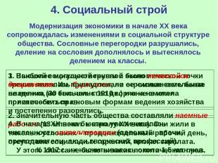 4. Социальный строй Модернизация экономики в начале ХХ века сопровождалась измен