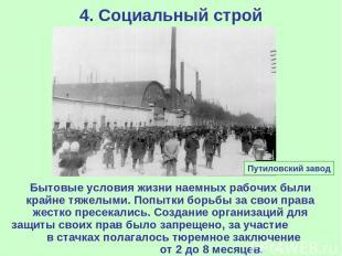 4. Социальный строй Бытовые условия жизни наемных рабочих были крайне тяжелыми.