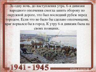 За одну ночь, до наступления утра, 6-я дивизия народного ополчения смогла занять