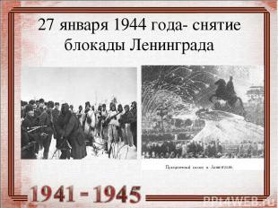 27 января 1944 года- снятие блокады Ленинграда