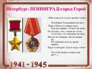 Петербург-ЛЕНИНГРАД-город Герой «Мне кажется: когда гремит салют, Погибшие блока