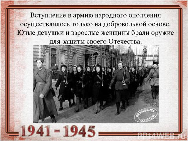 Вступление в армию народного ополчения осуществлялось только на добровольной основе. Юные девушки и взрослые женщины брали оружие для защиты своего Отечества.