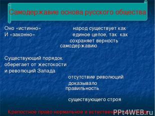 Самодержавие основа русского общества Оно «истинно» народ существует как И «зако