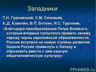 Западники Т.Н. Грановский, С.М. Соловьёв, К.Д. Кавелин, В.П. Боткин, И.С. Турген