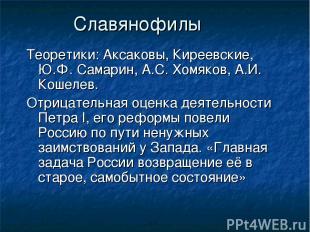 Славянофилы Теоретики: Аксаковы, Киреевские, Ю.Ф. Самарин, А.С. Хомяков, А.И. Ко