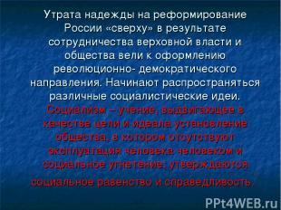 Утрата надежды на реформирование России «сверху» в результате сотрудничества вер