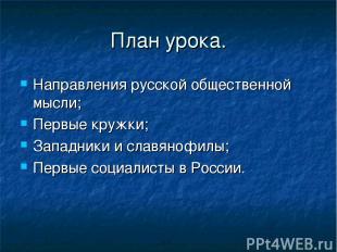 План урока. Направления русской общественной мысли; Первые кружки; Западники и с