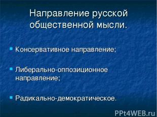 Направление русской общественной мысли. Консервативное направление; Либерально-о