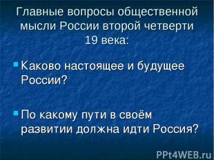 Главные вопросы общественной мысли России второй четверти 19 века: Каково настоя