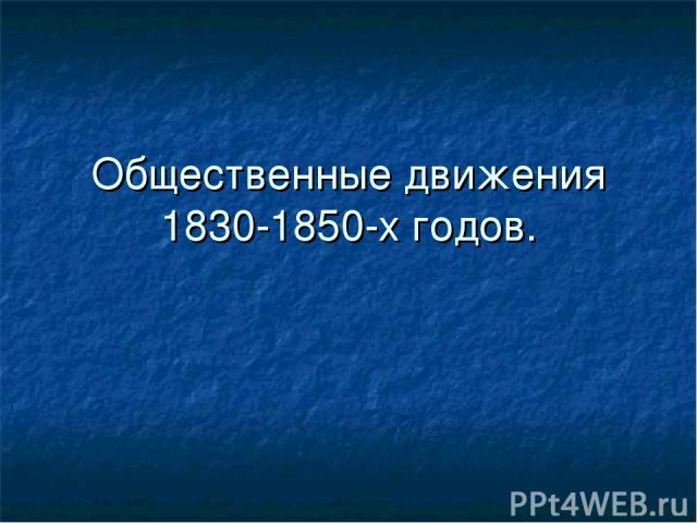 Общественные движения 1830-1850-х годов.