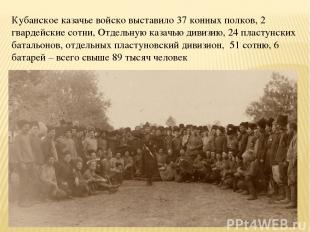 Кубанское казачье войско выставило 37 конных полков, 2 гвардейские сотни, Отдель