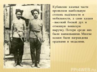 Кубанские казачьи части проявляли наибольшую степень надёжности и мобильности, а