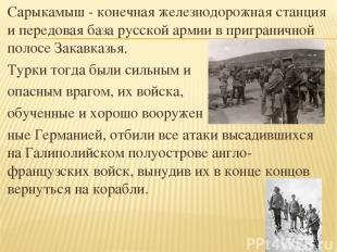 Сарыкамыш - конечная железнодорожная станция и передовая база русской армии в пр
