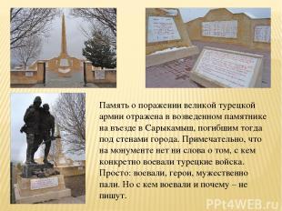 Память о поражении великой турецкой армии отражена в возведенном памятнике на въ