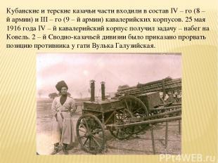 Кубанские и терские казачьи части входили в состав IV – гo (8 – й армии) и III –