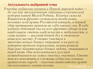 Актуальность выбранной темы Участие кубанских казаков в Первой мировой войне — д