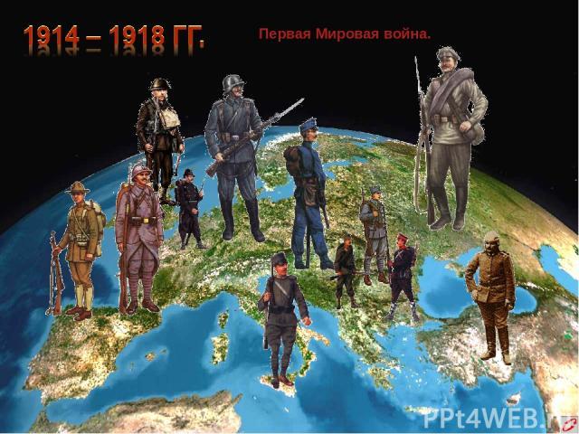 Первая Мировая война.