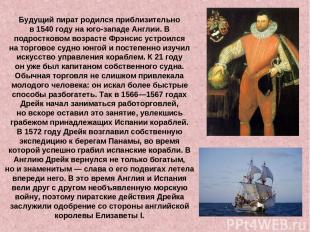 Будущий пират родился приблизительно в1540году наюго-западе Англии.В подрост