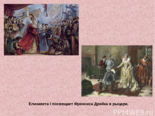 Елизавета I посвящает Френсиса Дрейка в рыцари.