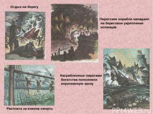 Расплата за измену-смерть Награбленные пиратами богатства пополняли королевскую