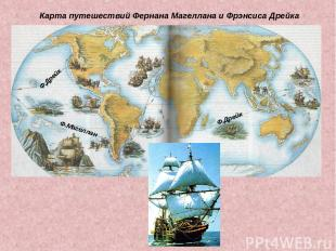 Карта путешествий Фернана Магеллана и Фрэнсиса Дрейка Ф.Магеллан Ф.Дрейк Ф.Дрейк